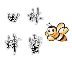 田林蜂蜜加盟
