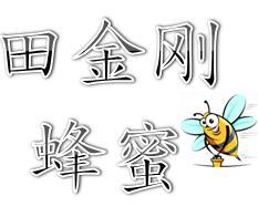 田金刚蜂蜜
