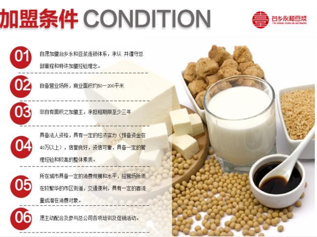 台乡永和豆浆加盟条件