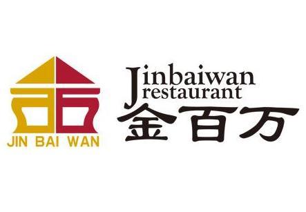 金百wan