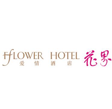 花界爱情酒店诚邀加盟