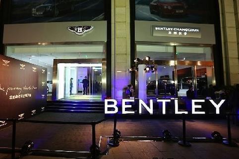 宾利汽车4s店加盟图片