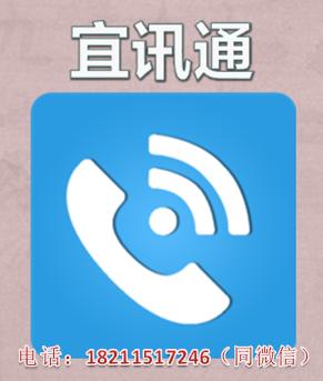 宜讯通VOIP加盟图片