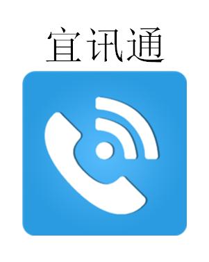 宜讯通VOIP