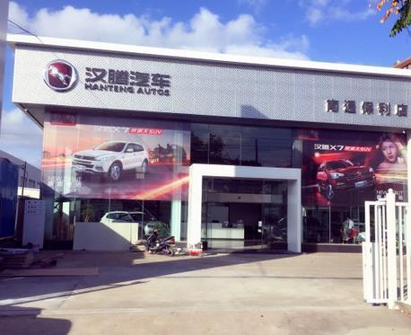 汉腾汽车4s店加盟图片