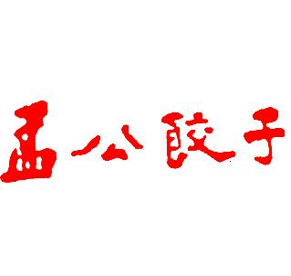 孟公饺子店加盟