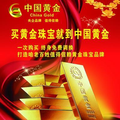中国黄金加盟图片