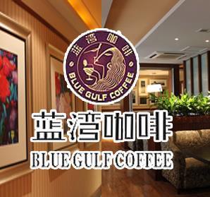 蓝湾咖啡诚邀加盟