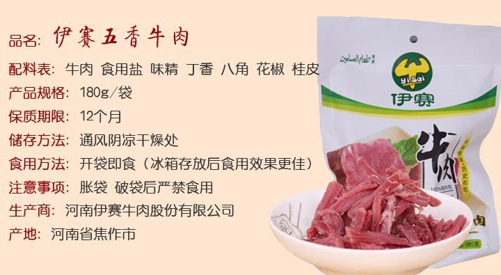 伊赛牛肉加盟