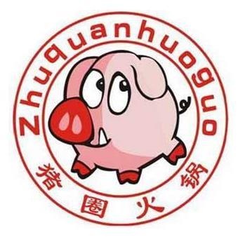 重庆猪圈火锅诚邀加盟