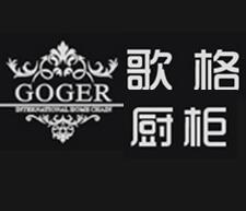 歌格国际橱柜加盟