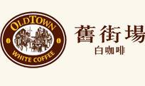 旧街场白咖啡加盟