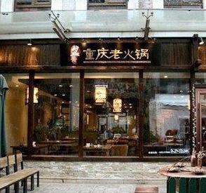 重庆老火锅加盟