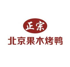 果木烤(kao)鴨