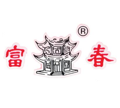 富春茶社加盟