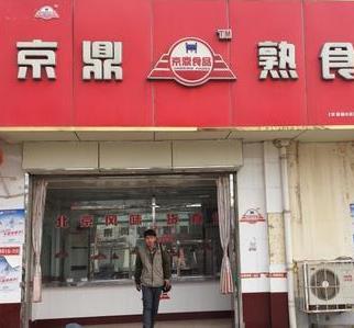 京鼎熟食诚邀加盟