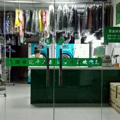 绿色干洗加盟图片