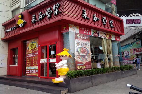 台湾永和豆浆加盟