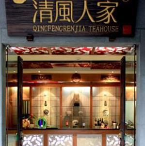 清风人家茶馆