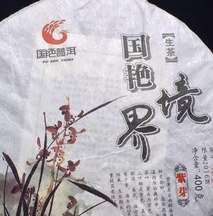 国艳普洱茶