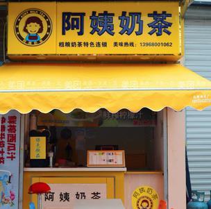 A&Y阿姨奶茶店
