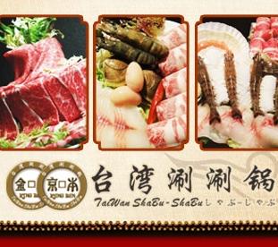 金本涮涮锅加盟