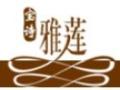 宝诗雅莲诚邀加盟