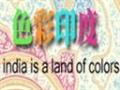 色彩印度诚邀加盟