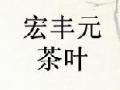 宏丰元加盟
