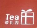 茶礼园加盟