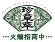 """珍草萃""诚邀加盟"