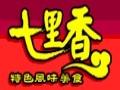 七里香诚邀加盟
