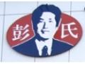 彭氏米线诚邀加盟