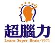 超脑力学习法诚邀加盟