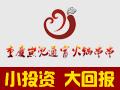 巴蜀崽火锅加盟