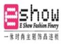E-show加盟