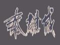 泰麒威加盟