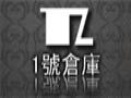 1号仓库诚邀加盟