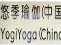 天竺瑜伽诚邀加盟