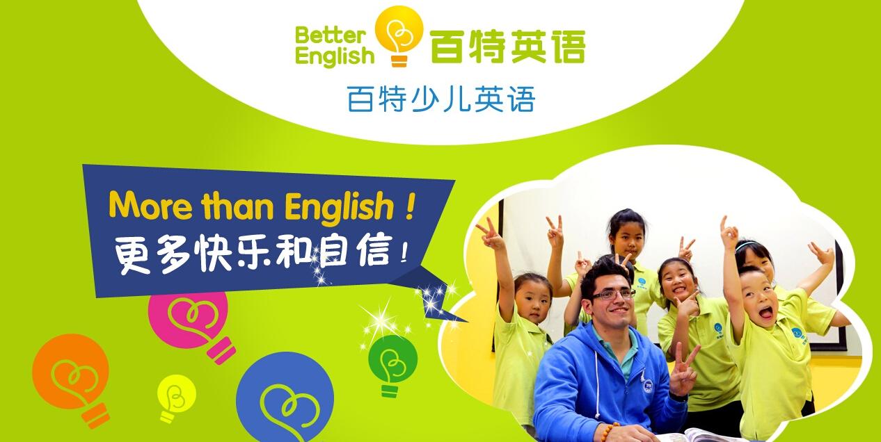 易贝乐国际少儿英语是世界强Po.杭州EF英孚教育作为专业杭州英语培训机构针对3到18岁青少儿分别有幼儿英语培训、少儿英语培训、儿童英语培训课程,EF英孚教育配有专业外籍英语培训师,并结合英孚美国私塾为5~13岁的青少年儿童提供一对一在线北美外教课程,聘请较专业的美国加拿大外教进行英语口语培训、幼儿英语、儿童英语、英语口语、美式教育将较专业的美式年7月全国少儿英语等级考试开考通知年7月全国少儿英语等级考试于年5月12日开始报名。爱思少儿英语频道为儿童家长提供幼儿、少儿、儿童英语动画片,英语歌曲,英语口语,少