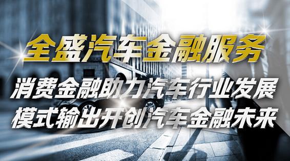 汽车金融公司加盟条件