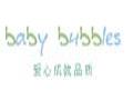 baby bubbles加盟