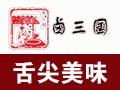 三国英雄火锅诚邀加盟