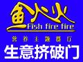 郑天府鱼火锅