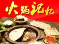 香牌坊火鍋