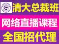 清大学堂加盟