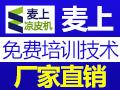 中法网学校加盟