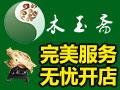 花样年华饰品诚邀加盟