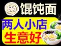 馄饨大王诚邀加盟