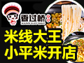 徽香园米线加盟